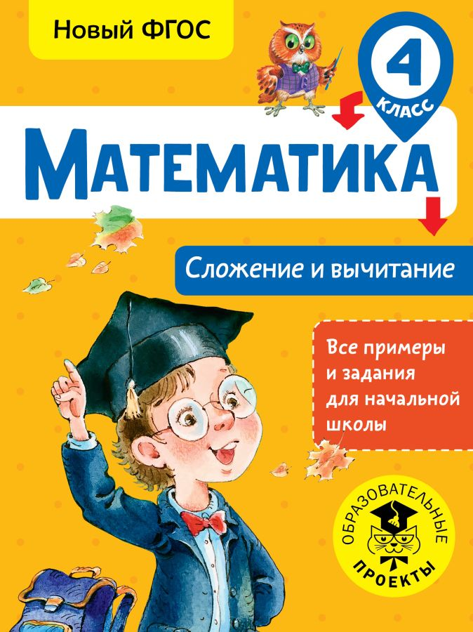 Математика. Сложение и вычитание. 4 класс Позднева Т.С.