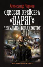 Александр Чернов - Одиссея крейсера Варяг. Чемульпо-Владивосток' обложка книги