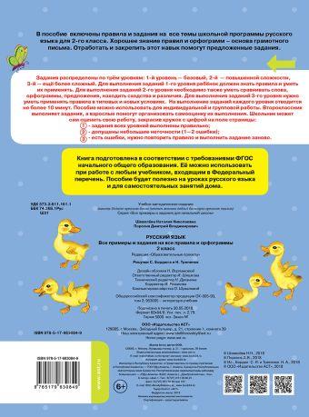Русский язык. Все примеры и задания на все правила и орфограммы. 2 класс Шевелёва Н.Н., Порохня Д.В.