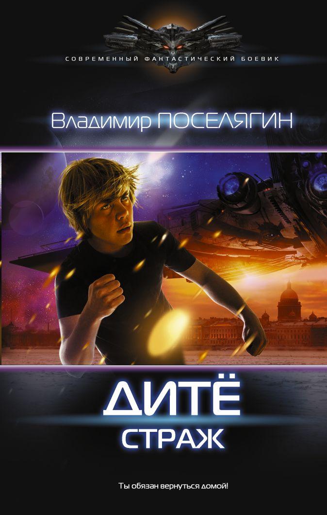Владимир Поселягин - Дитё: Страж обложка книги