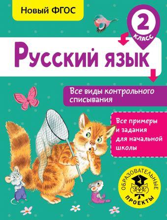 Русский язык. Все виды контрольного списывания. 2 класс Батырева С. Г.
