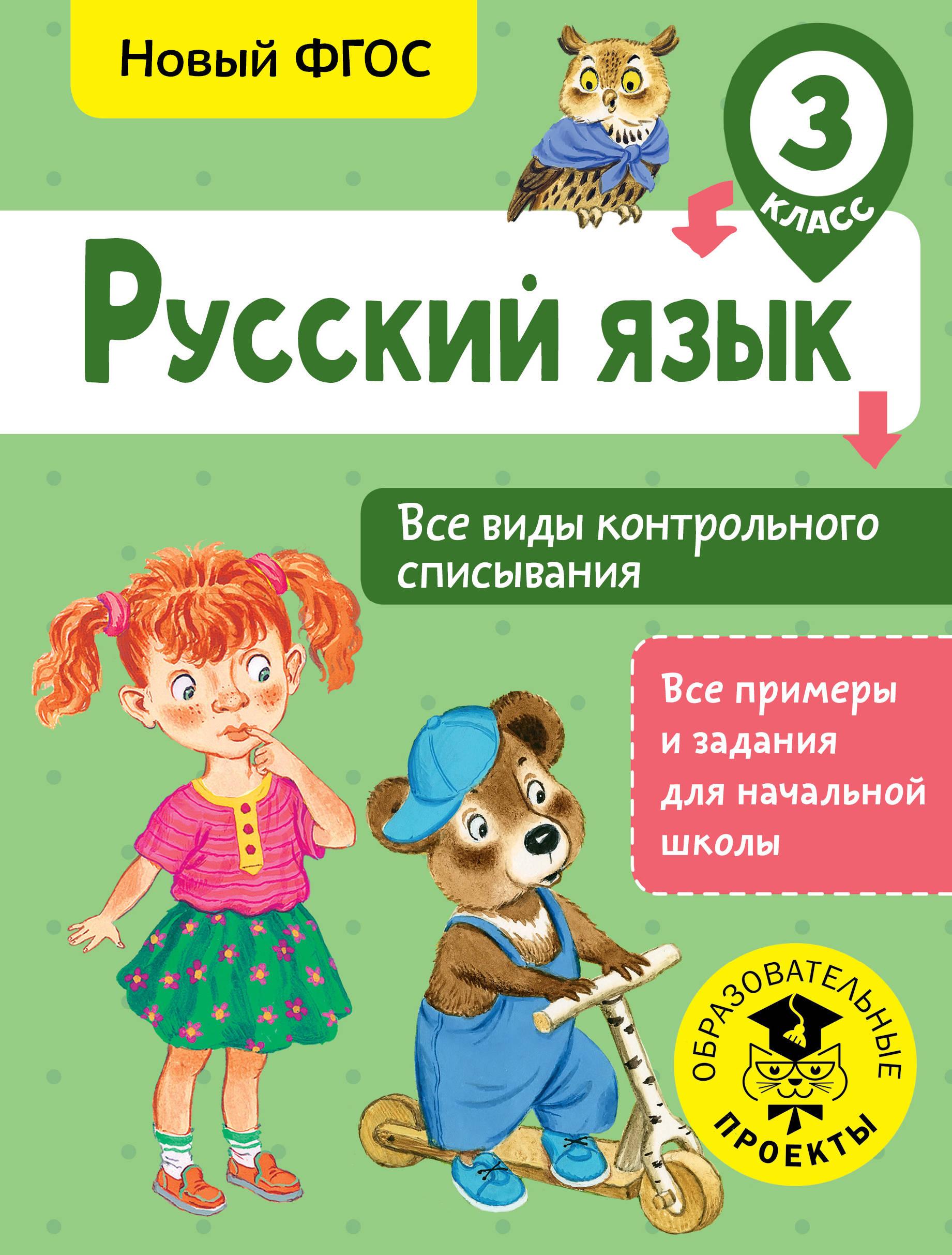 Русский язык. Все виды контрольного списывания. 3 класс ( Батырева Светлана Георгиевна  )