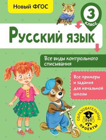 Русский язык. Все виды контрольного списывания. 3 класс Батырева С. Г.