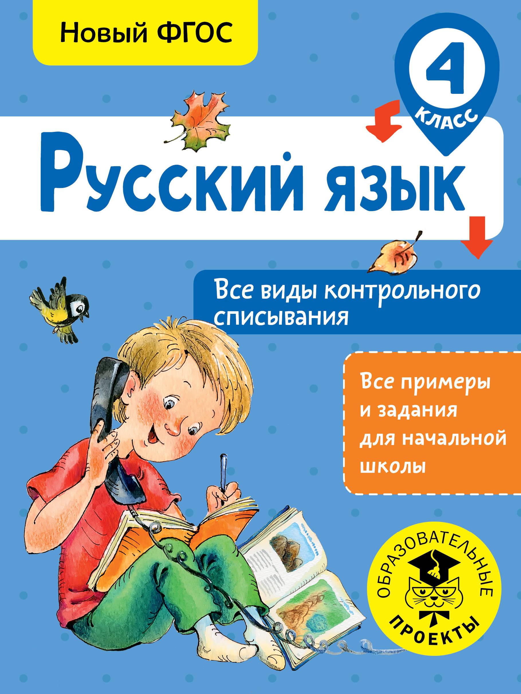 Русский язык. Все виды контрольного списывания. 4 класс ( Батырева Светлана Георгиевна  )