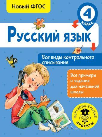 Русский язык. Все виды контрольного списывания. 4 класс Батырева С. Г.