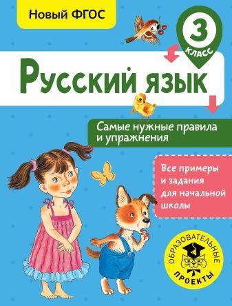 Шевелёва Н.Н. - Русский язык. Самые нужные правила и упражнения. 3 класс обложка книги