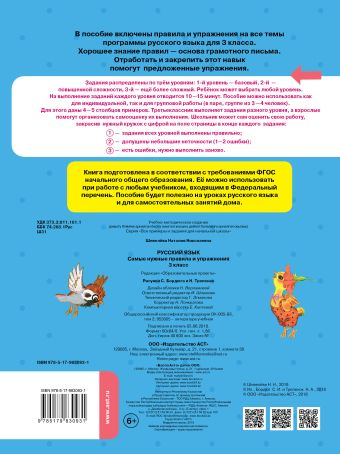 Русский язык. Самые нужные правила и упражнения. 3 класс Шевелёва Н.Н.