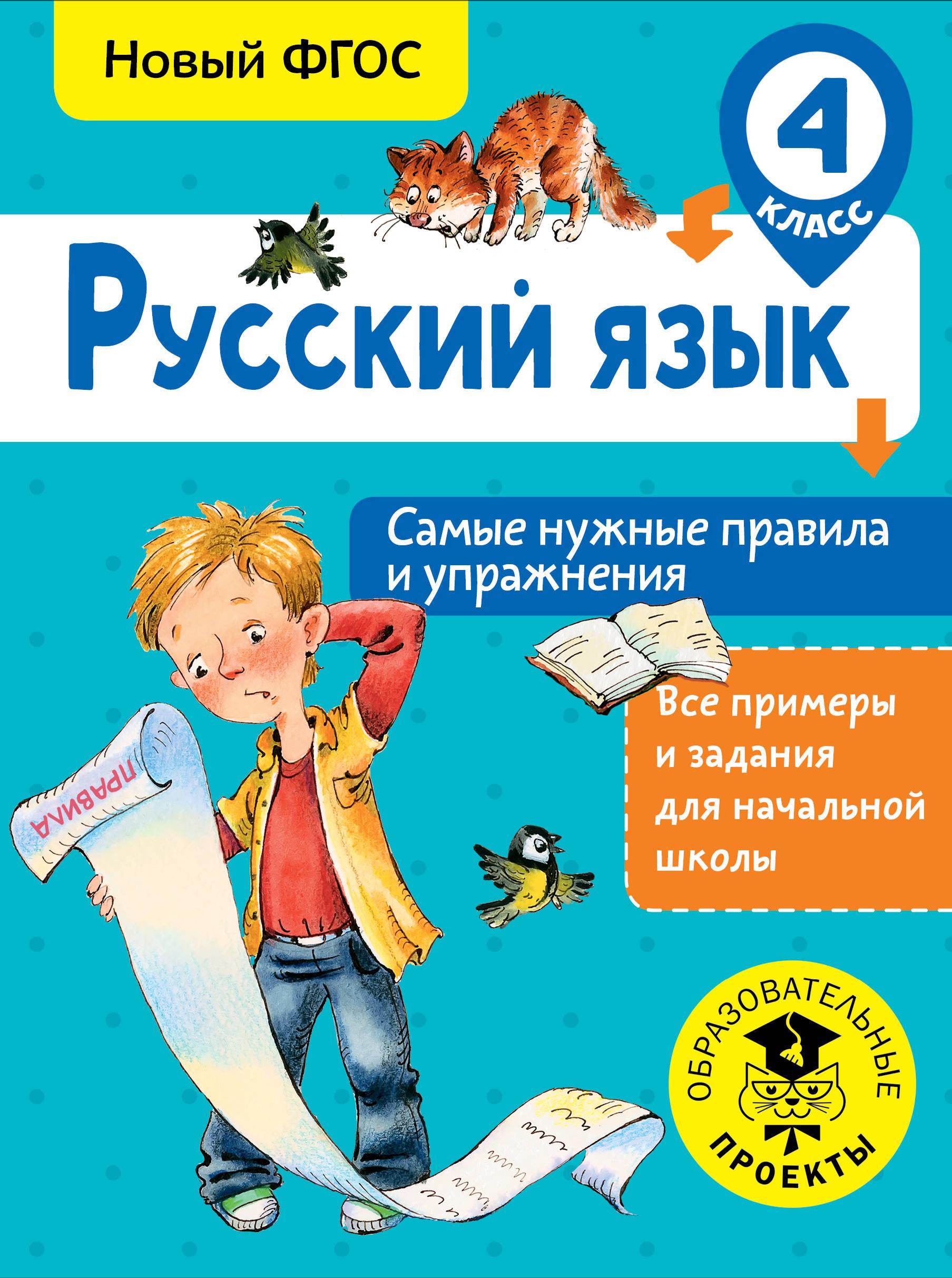 Русский язык. Самые нужные правила и упражнения. 4 класс ( Шевелёва Наталия Николаевна  )