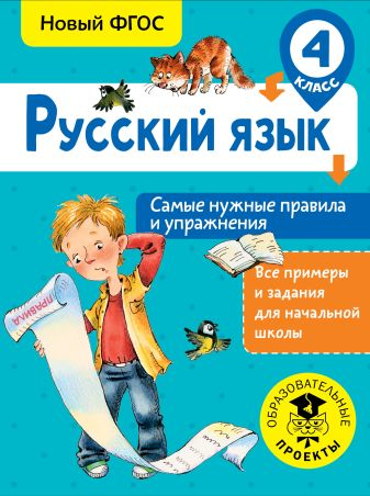Шевелёва Наталия Николаевна - Русский язык. Самые нужные правила и упражнения. 4 класс обложка книги