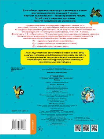 Русский язык. Самые нужные правила и упражнения. 4 класс Шевелёва Наталия Николаевна