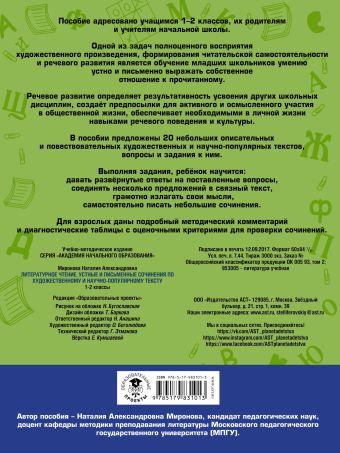 Литературное чтение. Устные и письменные сочинения по художественному и научно-популярному тексту. 1-2 классы Миронова Н.А.