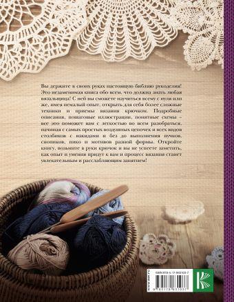 Библия вязания крючком Михайлова Т.В.