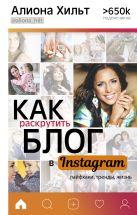 Хильт Алиона - Как раскрутить блог в Instagram: лайфхаки, тренды, жизнь' обложка книги