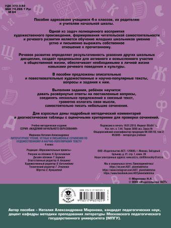 Литературное чтение. Устные и письменные сочинения по художественному и научно-популярному тексту. 4 класс Миронова Н.А.