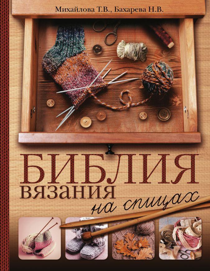 Михайлова Т.В., Бахарева Н.В. - Библия вязания на спицах обложка книги