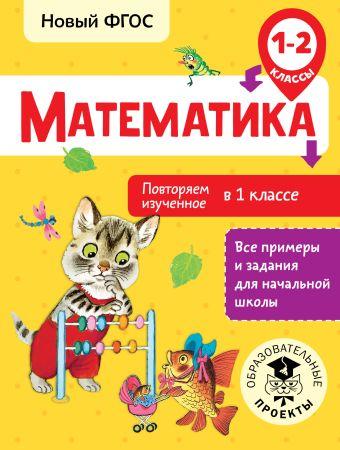 Математика. Повторяем изученное в 1 классе. 1-2 классы Кочурова Е.Э.