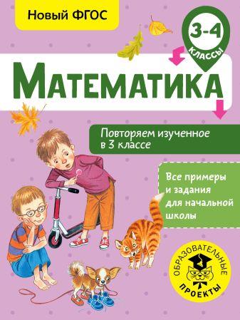 Кочурова Е.Э. - Математика. Повторяем изученное в 3 классе. 3-4 класс обложка книги