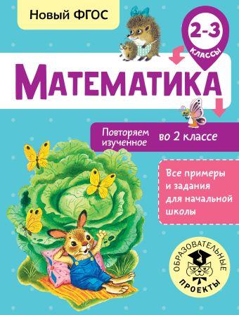 Математика. Повторяем изученное во 2 классе. 2-3 классы Кочурова Е.Э.