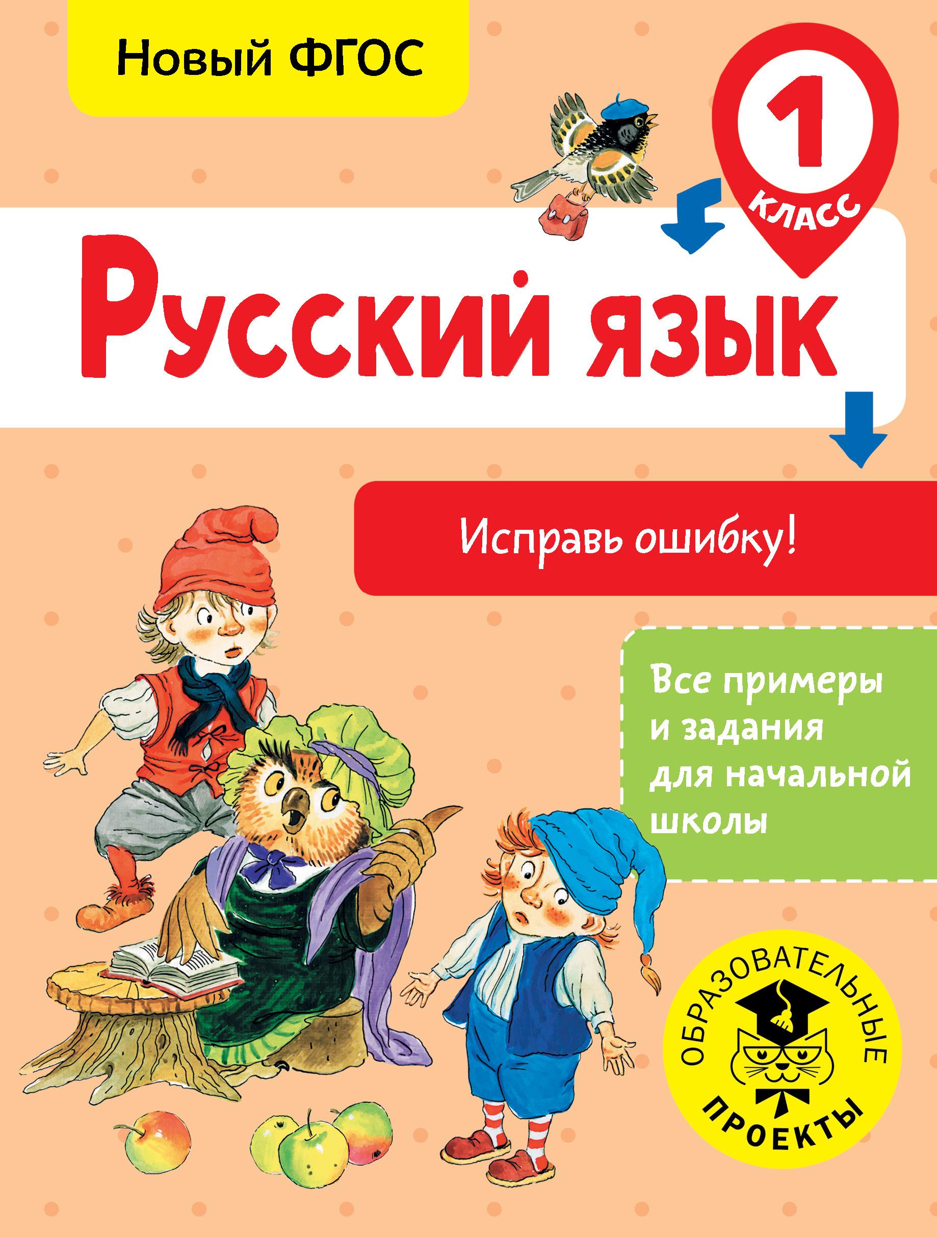 Русский язык. Исправь ошибку. 1 класс ( Батырева С.Г.  )