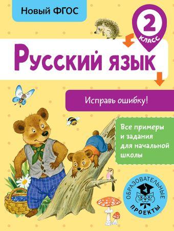 Русский язык. Исправь ошибку. 2 класс Батырева С.Г.