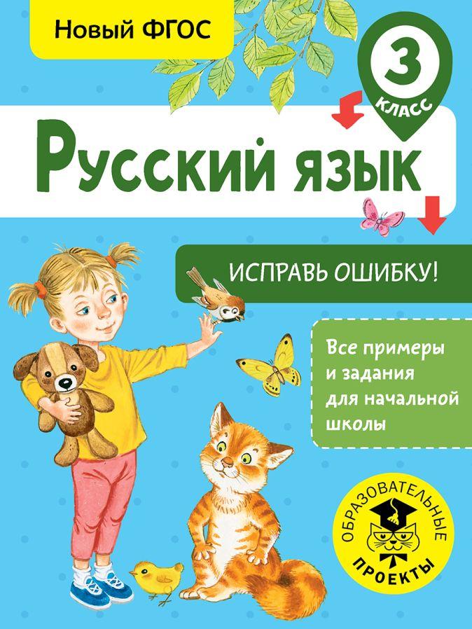Русский язык. Исправь ошибку. 3 класс Батырева С.Г.