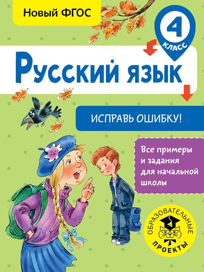 Русский язык. Исправь ошибку. 4 класс Батырева С.Г.