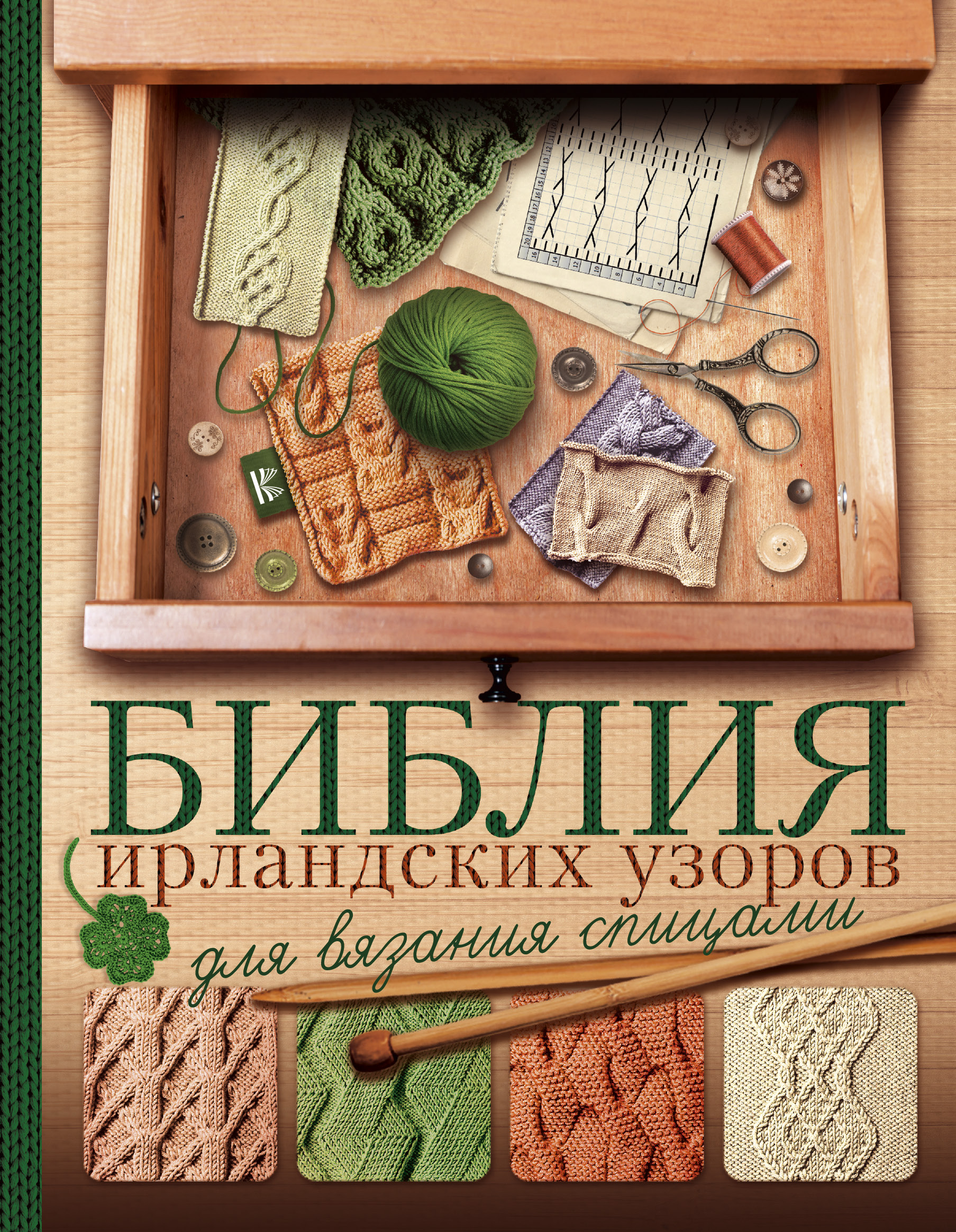 Книга «Библия узоров. 300 оригинальных идей для вязания. - Ozon