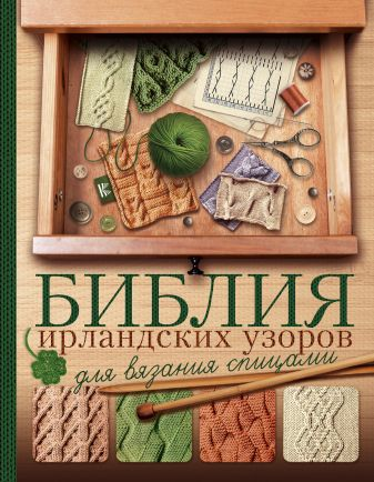 Михайлова Т.В., Бахарева Н.В. - Библия ирландских узоров для вязания спицами обложка книги