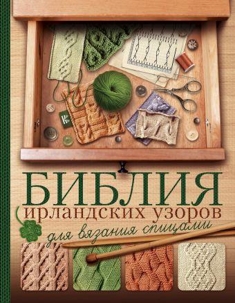 Библия ирландских узоров для вязания спицами Михайлова Т.В., Бахарева Н.В.