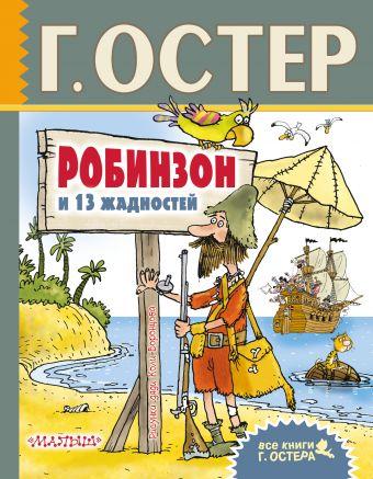 Робинзон и 13 жадностей. Рисунки Н. Воронцова Остер Г.Б.