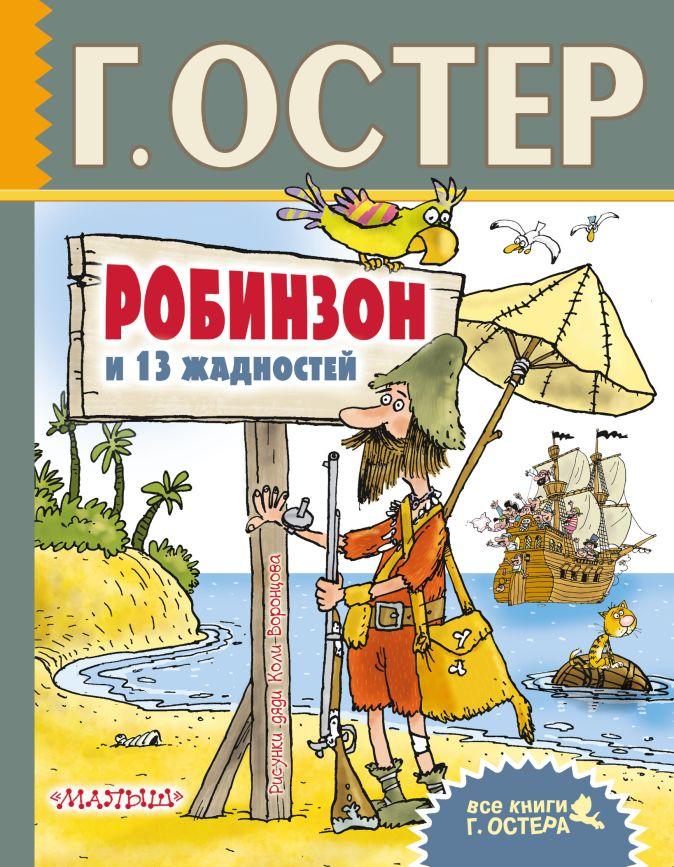 Робинзон и 13 жадностей. Рисунки Н. Воронцова Г. Остер. Рис. Н. Воронцова