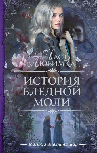 Настя Любимка - История Бледной Моли обложка книги