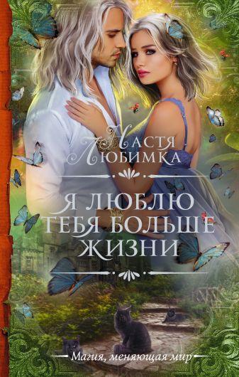 Настя Любимка - Я люблю тебя больше жизни обложка книги
