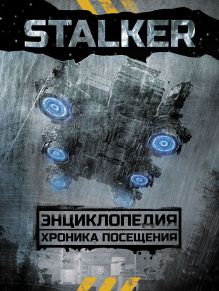 STALKER. Энциклопедия. Хроника Посещения