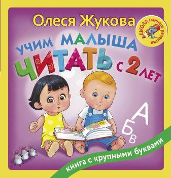 Олеся Жукова - Учим малыша читать с 2-х лет обложка книги