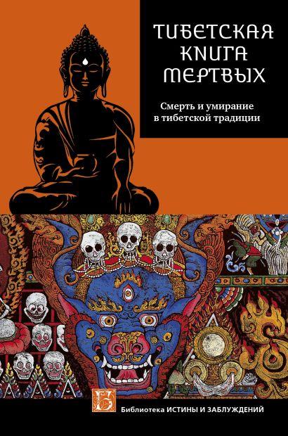 ТИБЕТСКАЯ КНИГА МЕРТВЫХ. Смерть и умирание в тибетской традиции. - фото 1