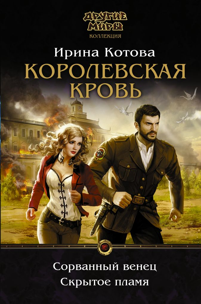 Ирина Котова - Королевская кровь. Сорванный венец. Скрытое пламя обложка книги