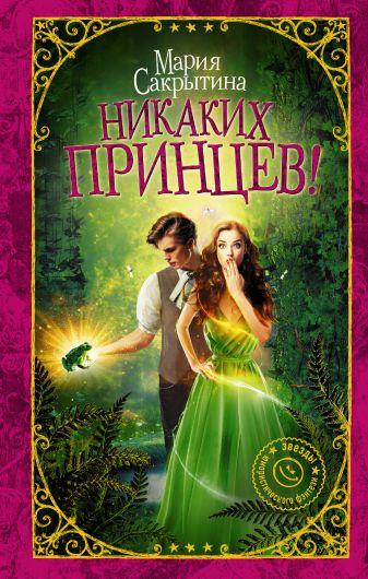 Мария Сакрытина - Никаких принцев! обложка книги
