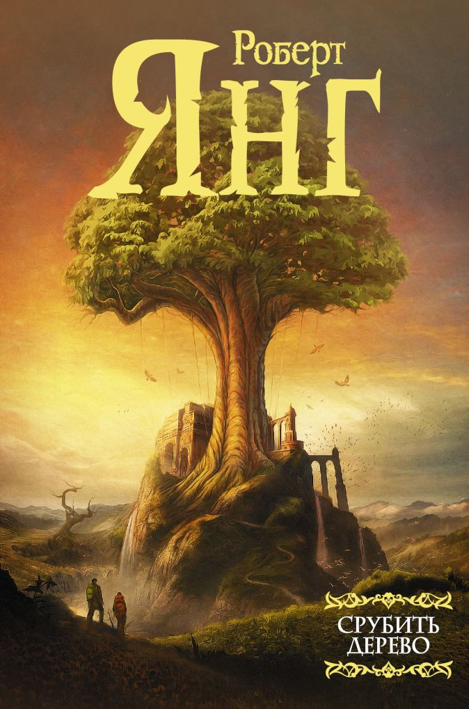 Роберт Янг - Срубить дерево обложка книги