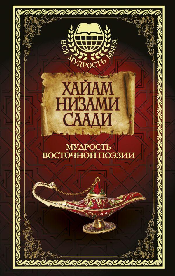 Омар Хайям Мудрость Восточной поэзии. Хайам, Низами, Саади.