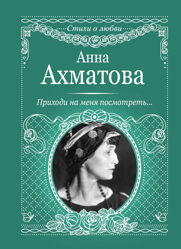 Ахматова Анна Андреевна Приходи на меня посмотреть ахматова анна андреевна избранное