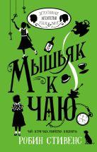 Робин Стивенс - Мышьяк к чаю' обложка книги