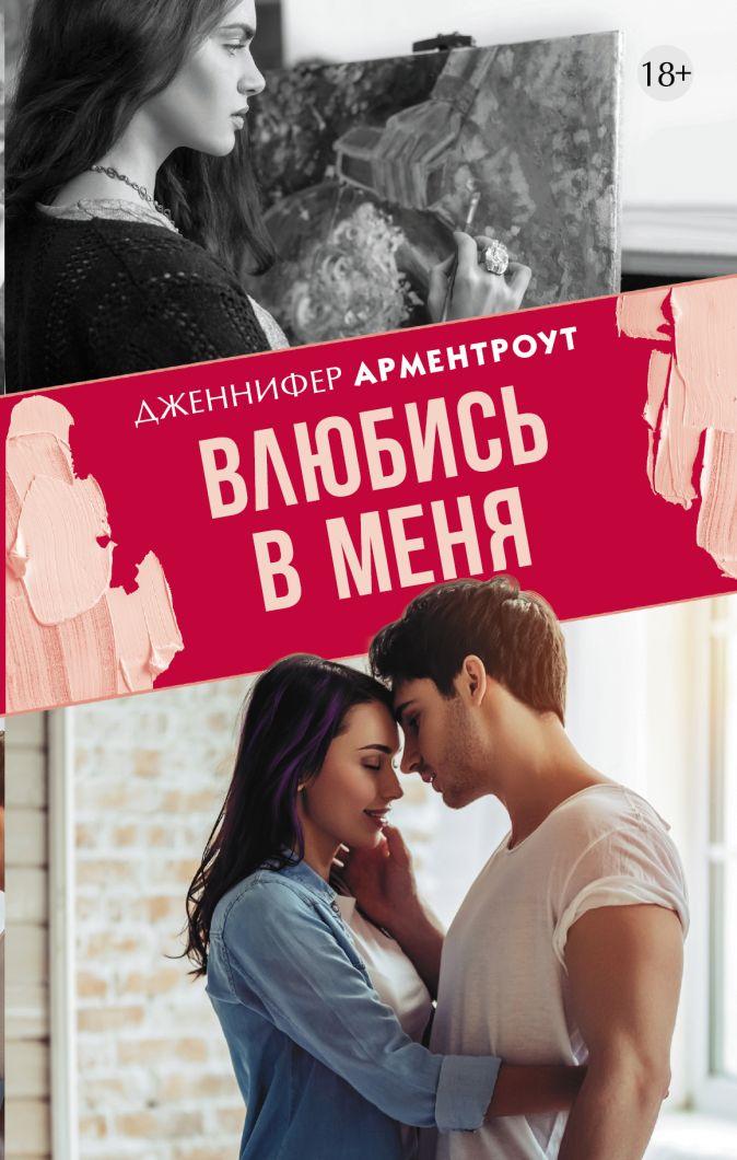 Дженнифер Арментроут - Влюбись в меня обложка книги