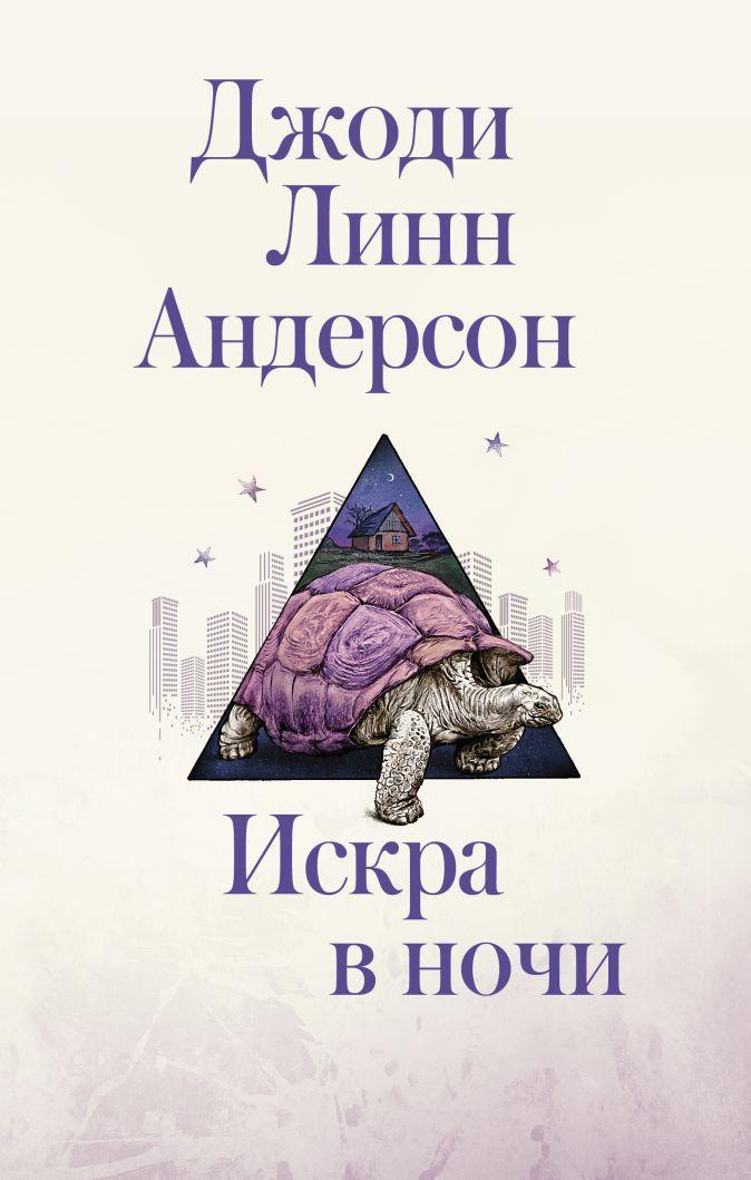 Джоди Линн Андерсон - Искра в ночи обложка книги