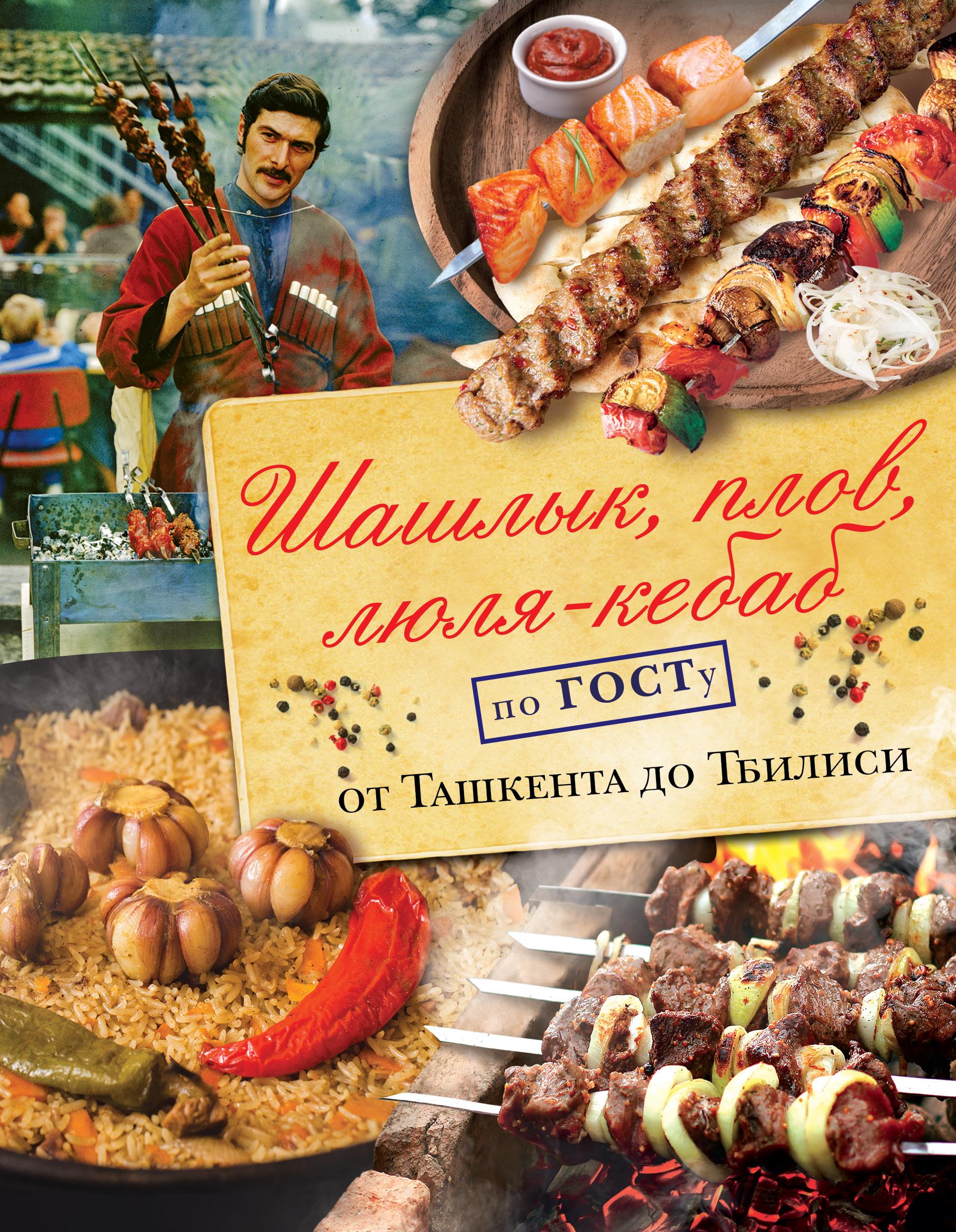 Полетаева Н.В. Шашлык, плов, люля-кебаб по ГОСТу от Ташкента до Тбилиси ольхов олег рыба морепродукты на вашем столе салаты закуски супы второе