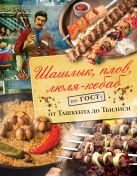 Полетаева Н.В. - Шашлык, плов, люля-кебаб по ГОСТу от Ташкента до Тбилиси' обложка книги
