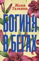 Галкина Г. - Богиня в бегах' обложка книги