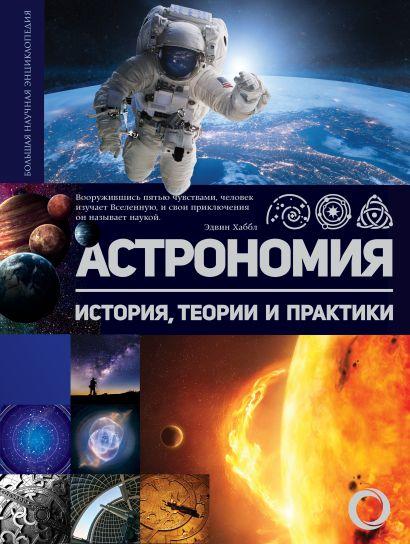 Астрономия. История, теории и практики - фото 1