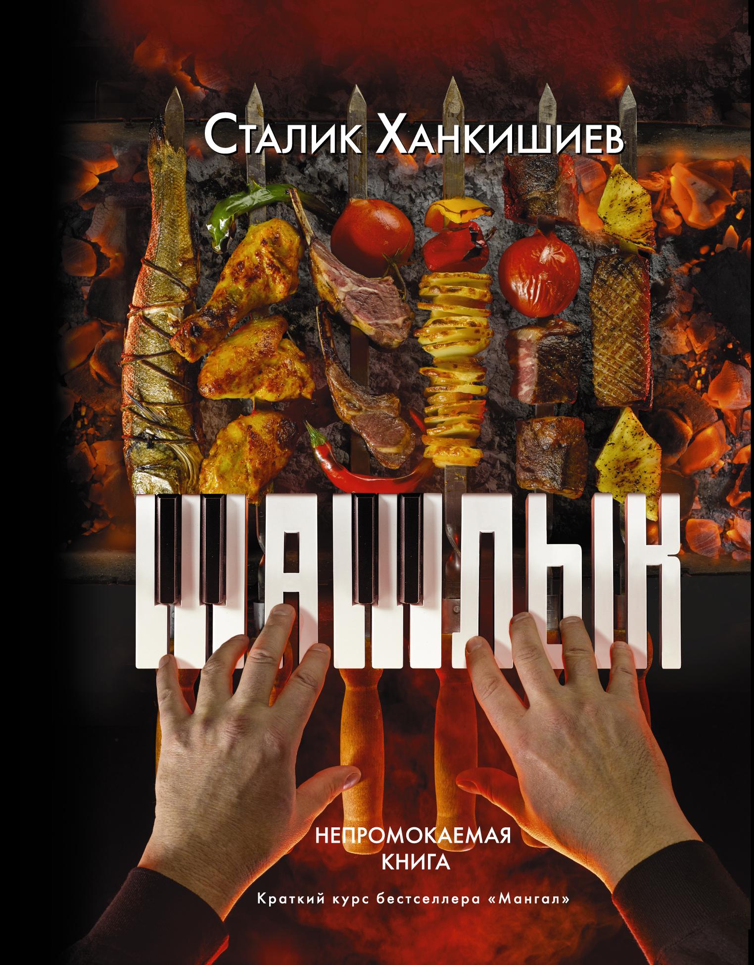 Ханкишиев С. PRO шашлык. Непромокаемая книга ханкишиев с мангал