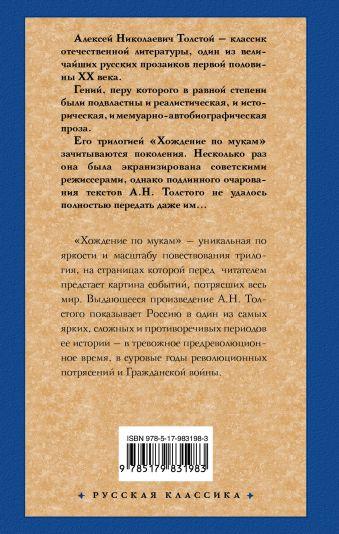 Хождение по мукам Алексей Толстой